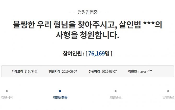 청와대 청원 게시판 캡처