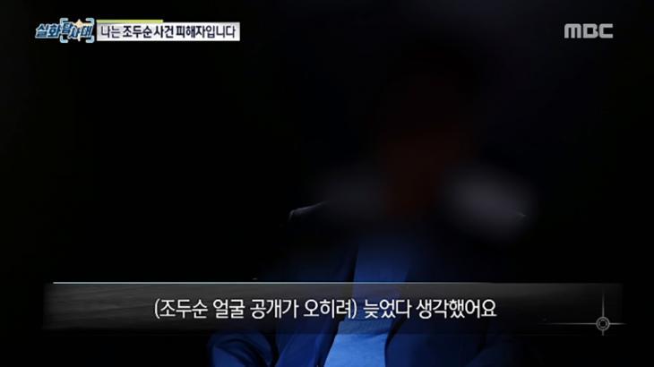 조두순 사건 피해자 아버지 / MBC '실화탐사대' 방송캡처