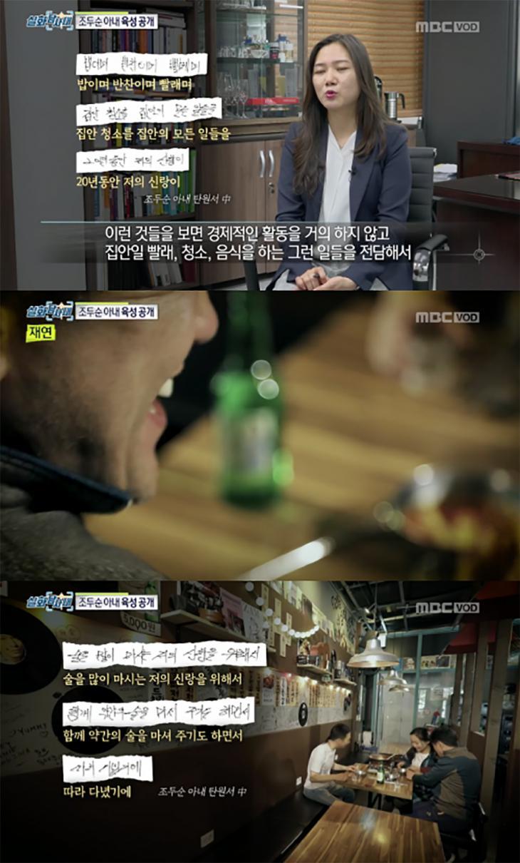 조두순 아내(부인) 탄원서 / MBC 캡처