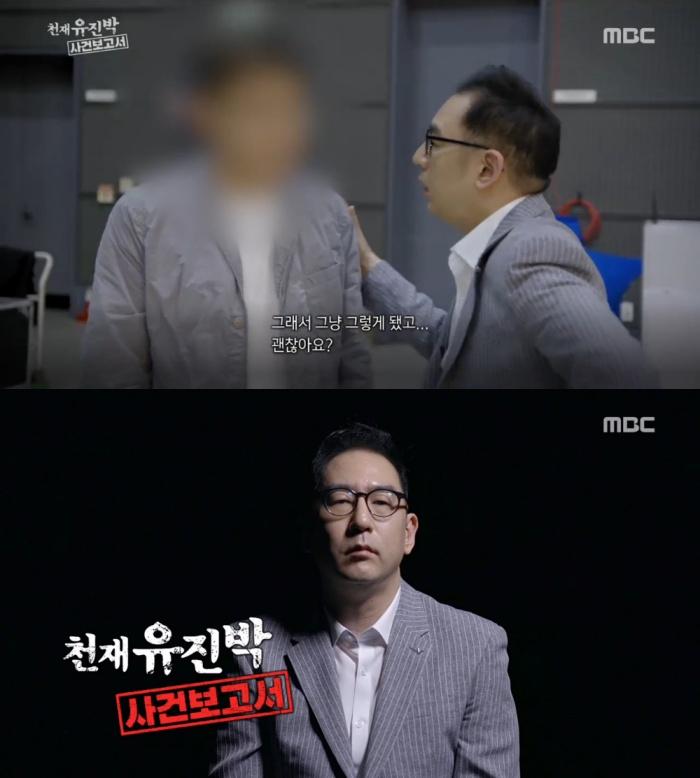 MBC 'MBC 스페셜' 방송 캡처