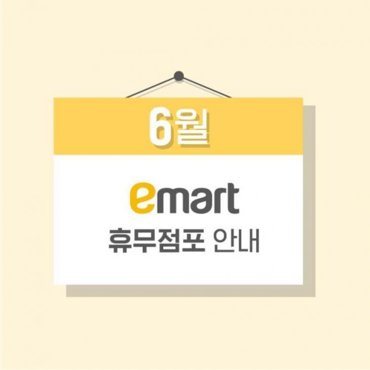 이마트 공식 블로그