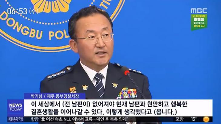 고유정 범행동기 / MBC