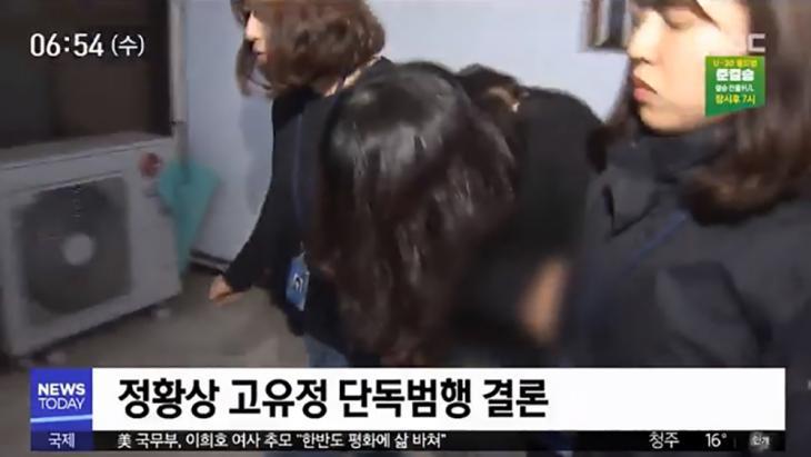 고유정 얼굴 공개 / 연합뉴스ㅜ