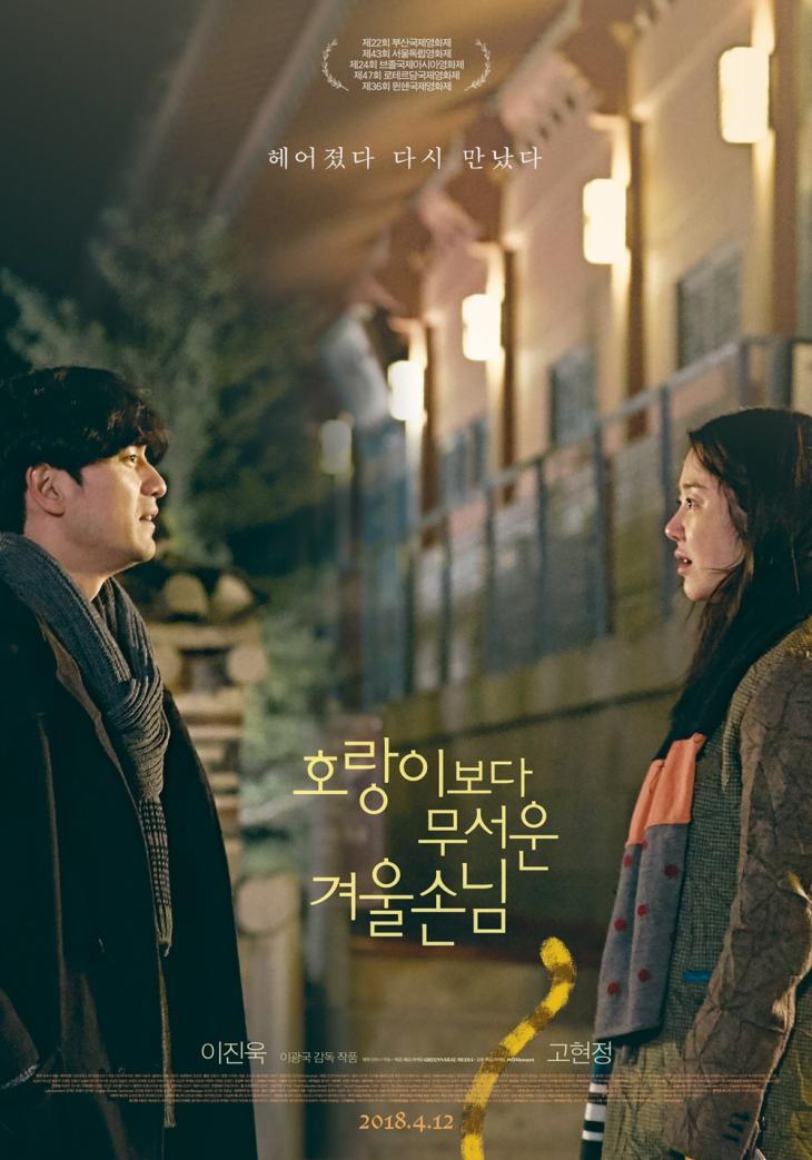 '호랑이보다 무서운 겨울 손님' / 네이버 영화