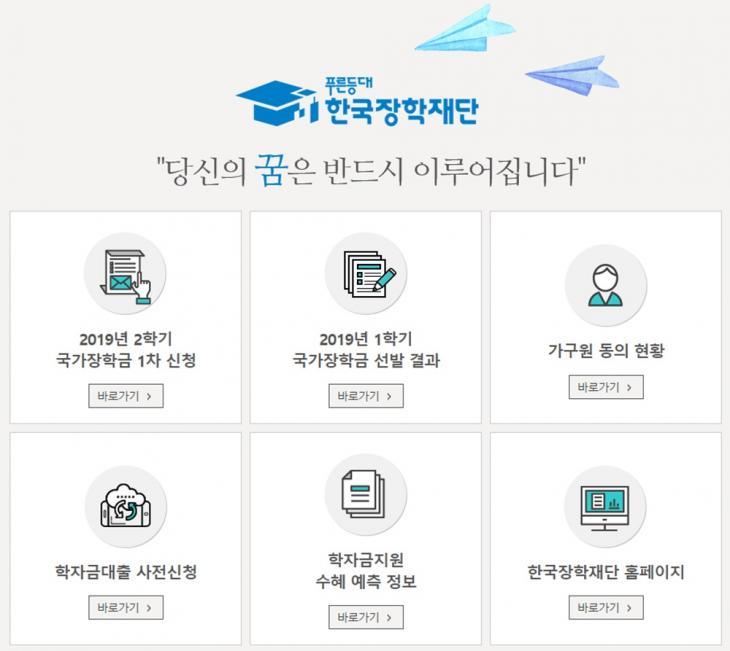 한국장학재단홈페이지