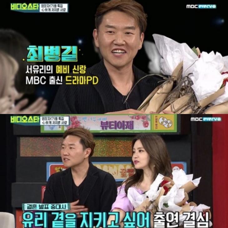 최병길PD-서유리 / MBC에브리원