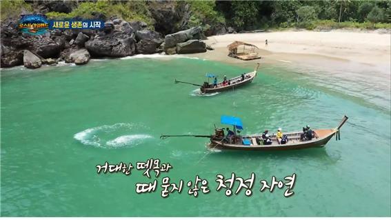 SBS예능 '정글의법칙' 방송 캡처