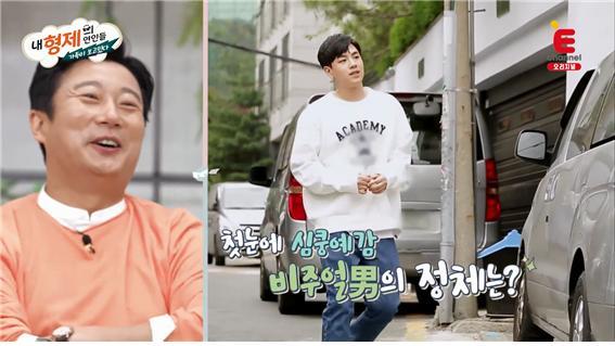 E채널예능 '내 형제의 연인들' 방송 캡처
