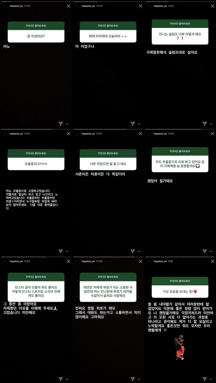 소녀시대(SNSD) 태연 인스타그램 스토리