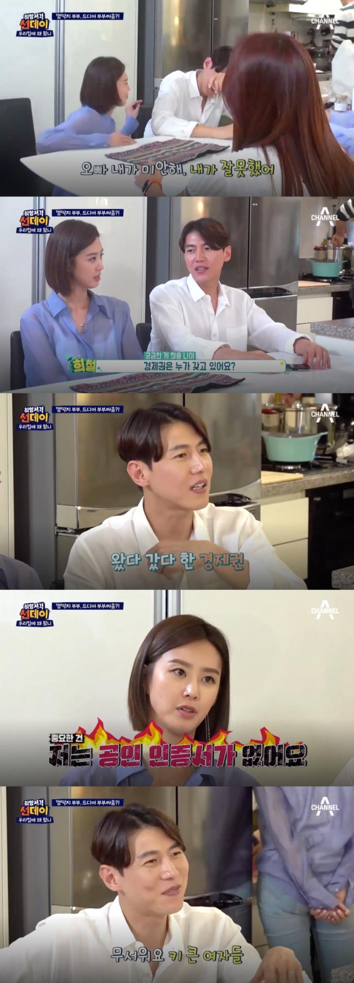 sky Drama, 채널A '취향저격 선데이-우리집에 왜왔니' 방송 캡처