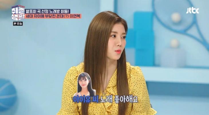 JTBC '취존생활' 방송 캡처