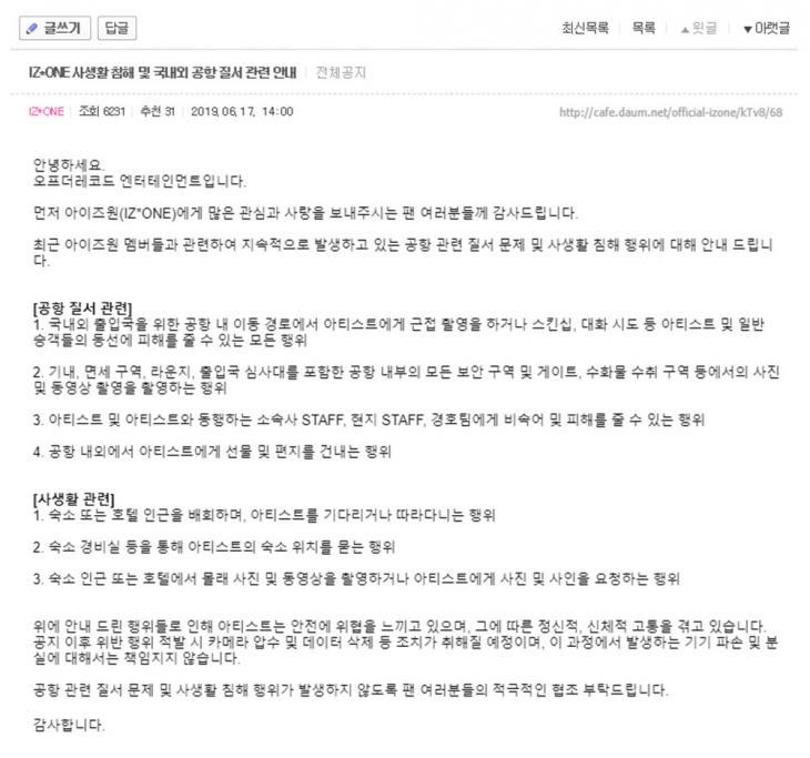 아이즈원 공식 팬카페