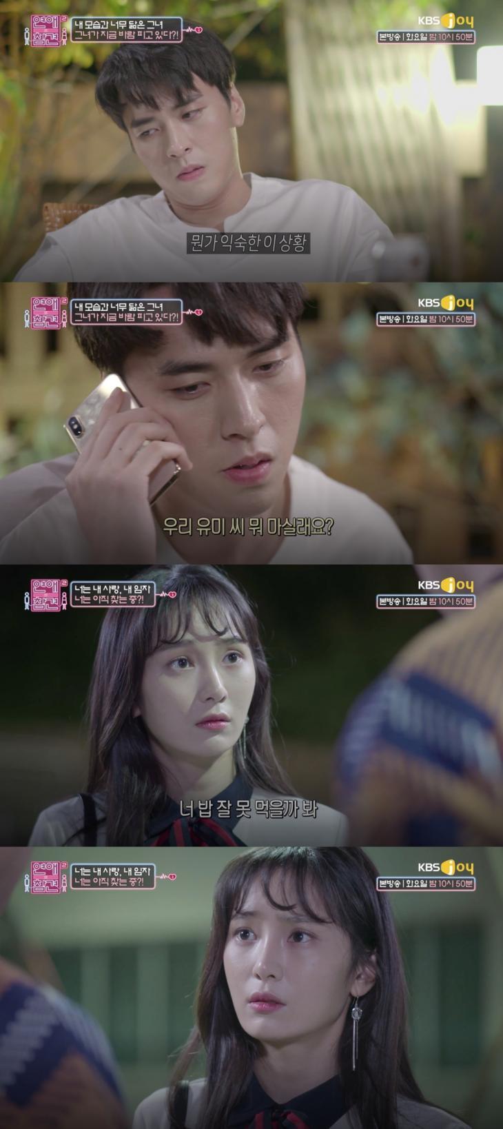 KBS 조이 '연애의 참견 시즌2' 방송 캡처