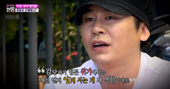 SBS '본격연예 한밤' 방송 캡처