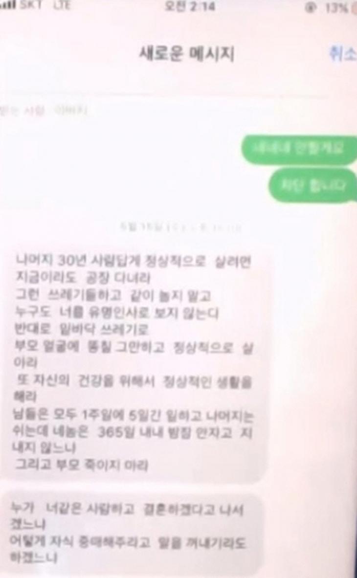 감스트 아버지 문자 / 온라인 커뮤니티