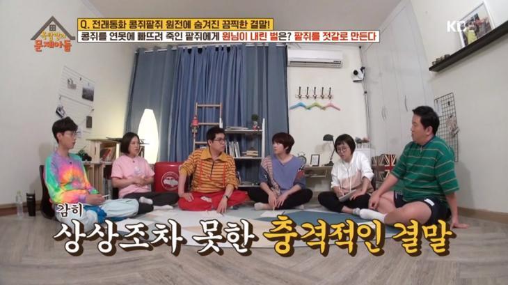 KBS 2TV '옥탑방의 문제아들' 화면 캡처