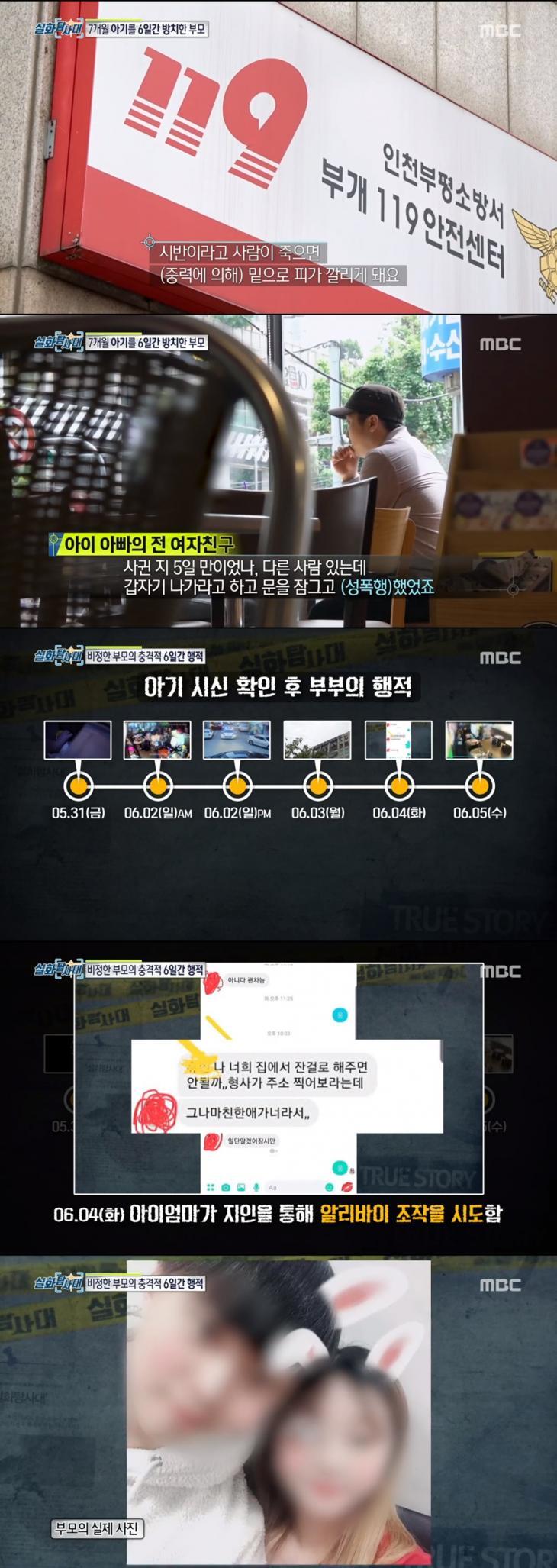 MBC '실화탐사대' 방송 캡쳐