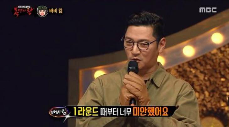 바비킴 / MBC '복면가왕' 방송 캡처