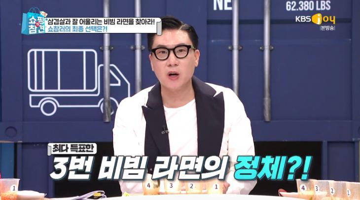 삼겹살과 어울리는 비빔라면 /KBS 조이 '쇼핑의 참견 시즌2' 방송캡처