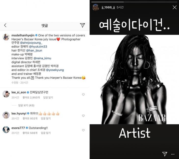 한혜진 인스타그램 댓글-김재중 인스타그램