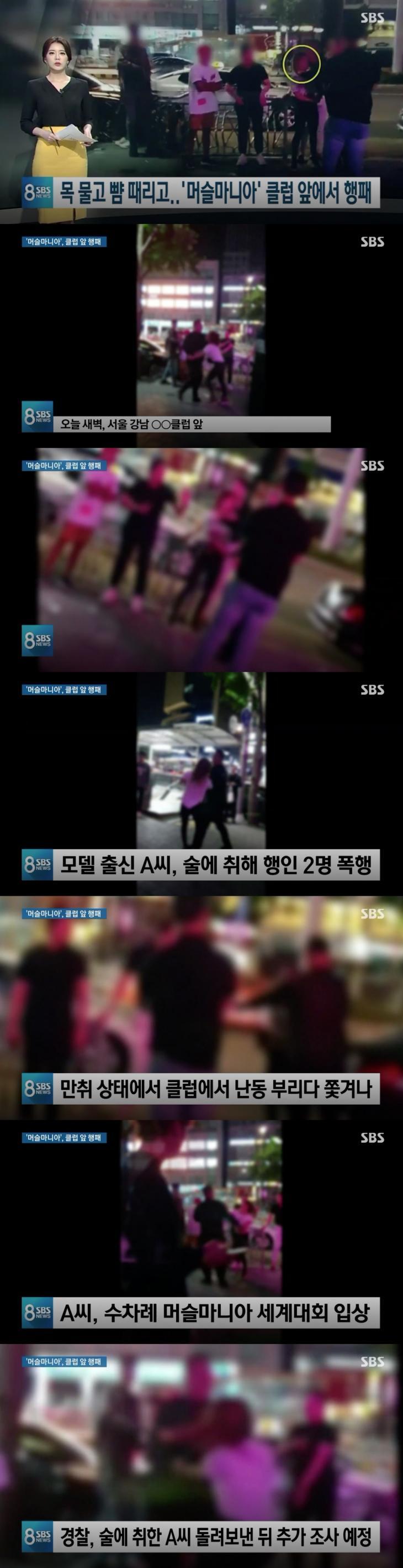'SBS 8뉴스' 방송 캡처