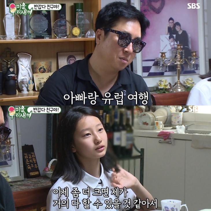 이동우 딸 이지우 버킷리스트 공개 / SBS '미운우리새끼' 갈무리