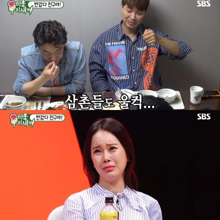 박수홍-김경식-백지영 눈물 / SBS '미운우리새끼' 갈무리