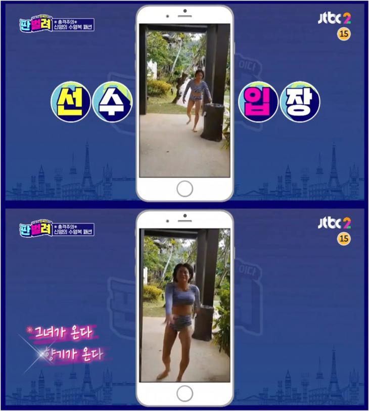 김신영 / JTBC2 '판벌려-이번 판은 한복판' 방송 캡처