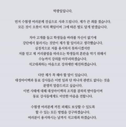 박광일 사과문