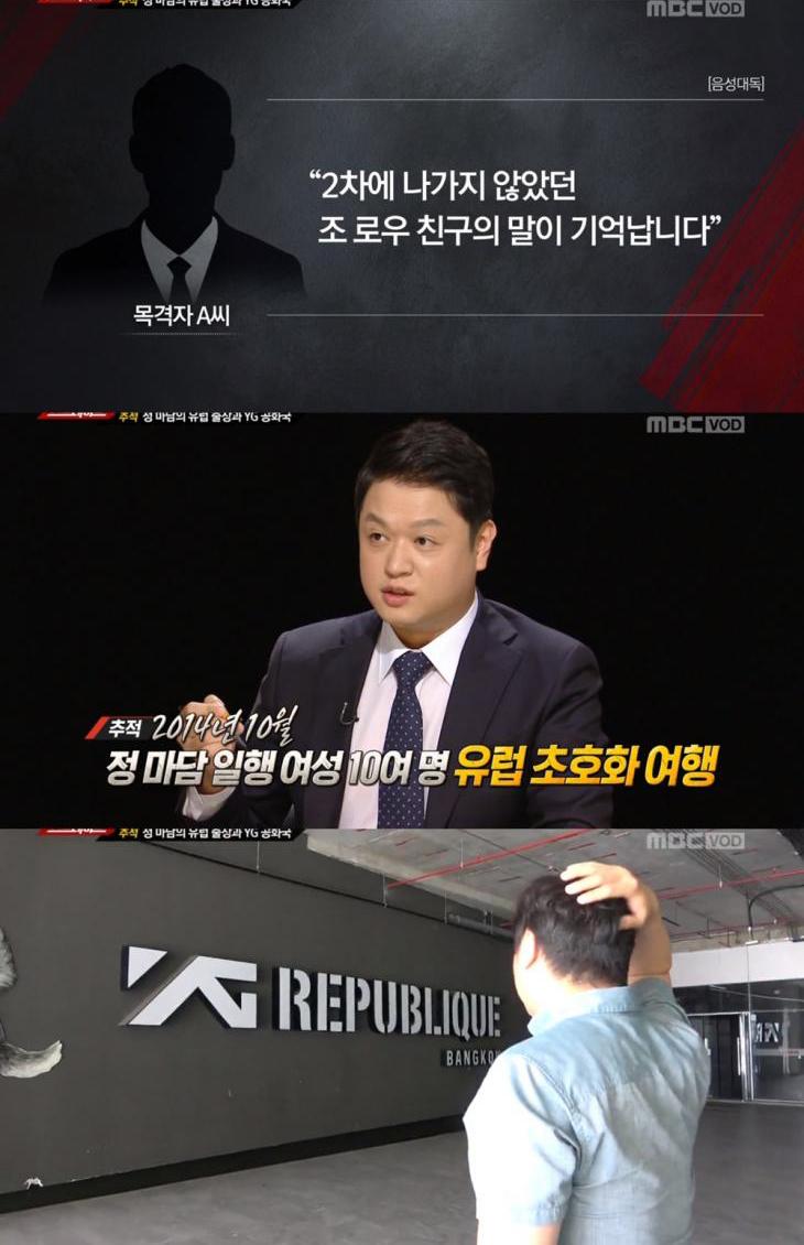 MBC '스트레이트' 캡쳐