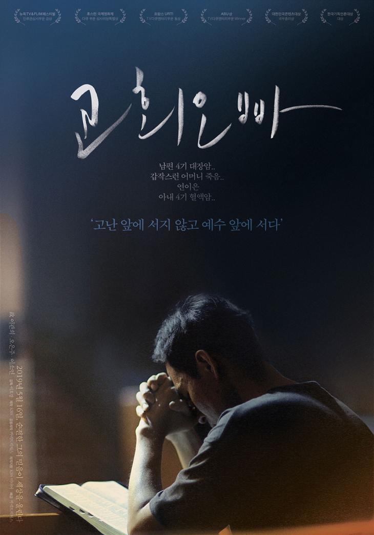 영화 '교회오빠' 포스터