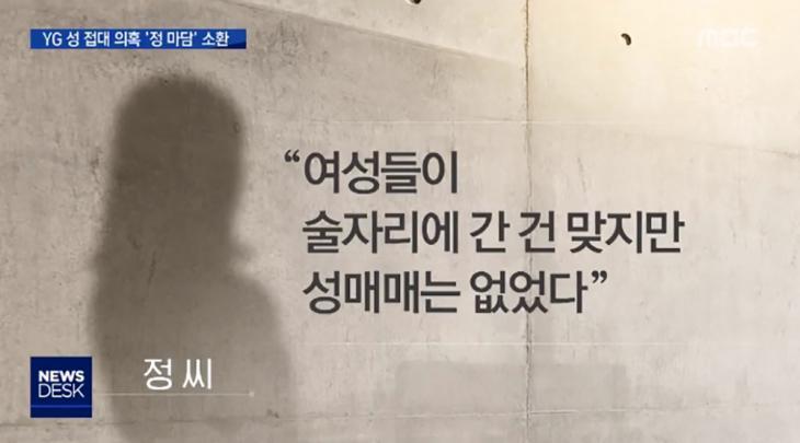 YG 전담 마담 정 마담 그는 누구 / MBC 뉴스데스크 갈무리