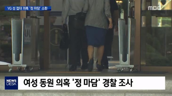 양현석 정마담 소환 /MBC '스트레이트' 갈무리