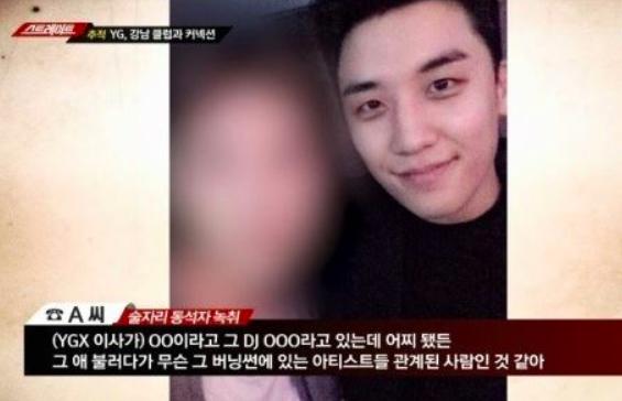 정마담은 누구-승리 /MBC '탐사기획 스트레이트' 방송캡처