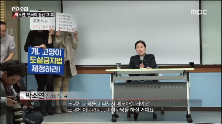[종합] 'PD수첩' 케어 박소연은 연기 잘하는 배우였다… 내부자들의 충격적인 증언