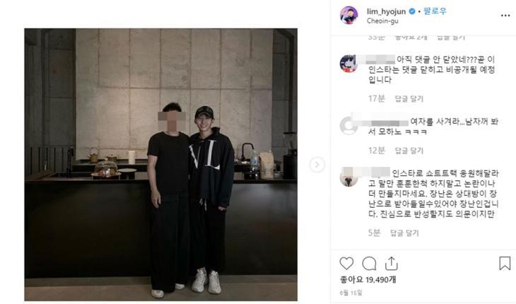 임효준 인스타그램 네티즌들 반응 / 임효준 인스타그램
