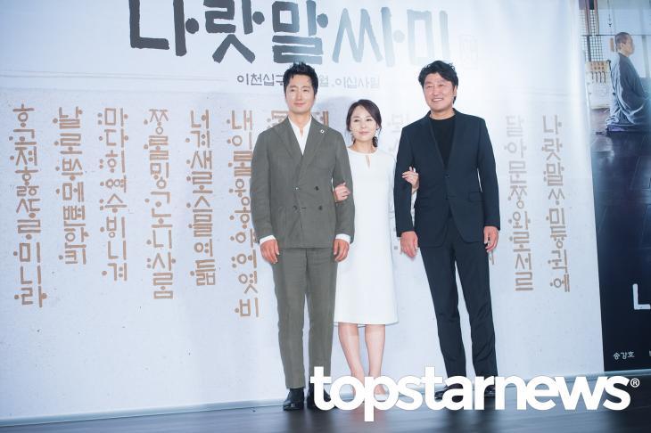 박해일-전미선-송강호 / 톱스타뉴스 HD포토뱅크