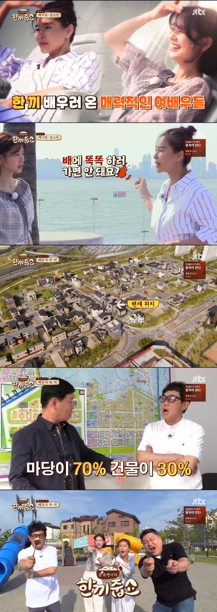 JTBC '한끼줍쇼' 방송 캡쳐