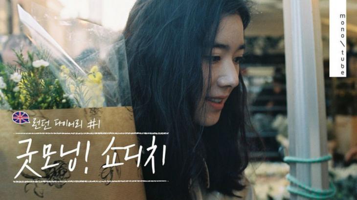 정은채 / 모노튜브 공식 인스타그램