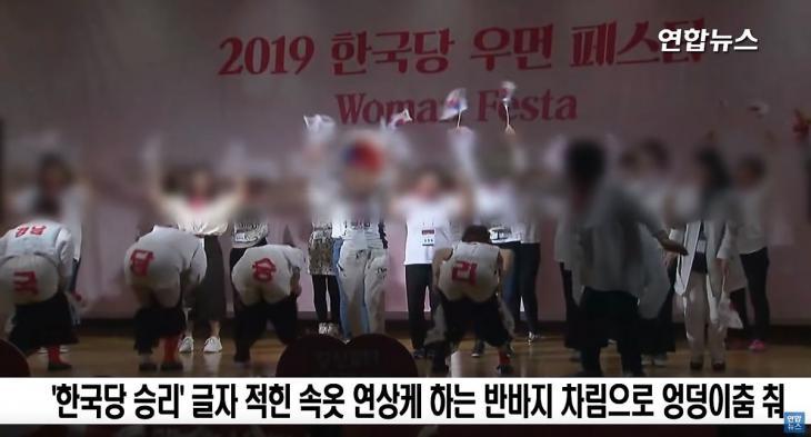 엉덩이로 한국당승리 퍼포먼스를 한 자유한국당 여성당원들