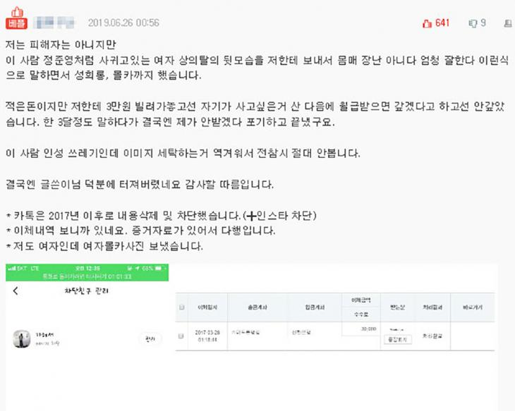 강현석 여자 성희롱 몰카 논란 / 네이트판