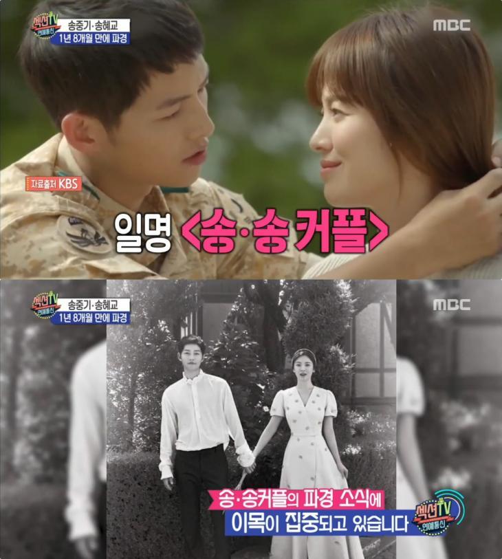 MBC '섹션TV 연예통신' 방송 캡처