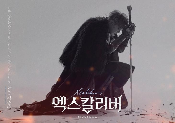 뮤지컬 '엑스칼리버' / EMK 제공