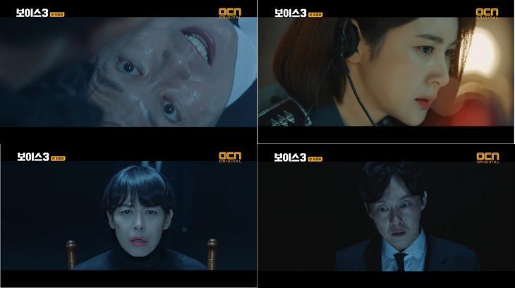 OCN드라마 '보이스 시즌3' 방송 캡쳐
