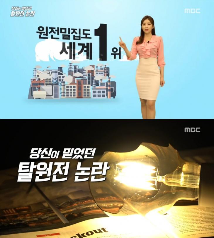 MBC '당신이 믿었던 페이크' 방송 캡처