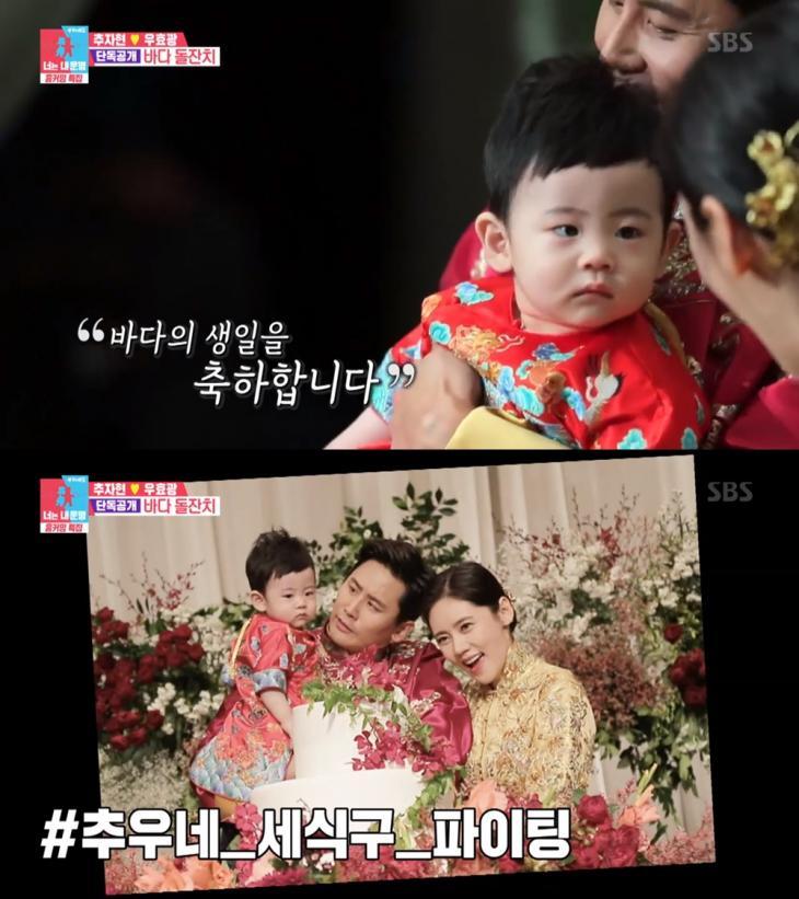 SBS '동상이몽 시즌2 - 너는 내 운명' 방송 캡쳐