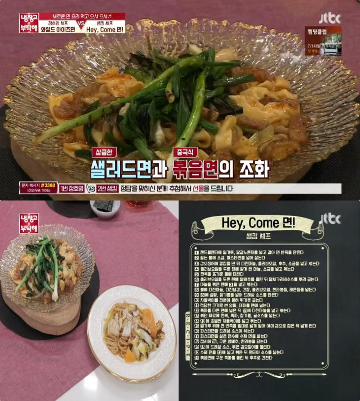 JTBC '냉장고를 부탁해' 방송 캡처