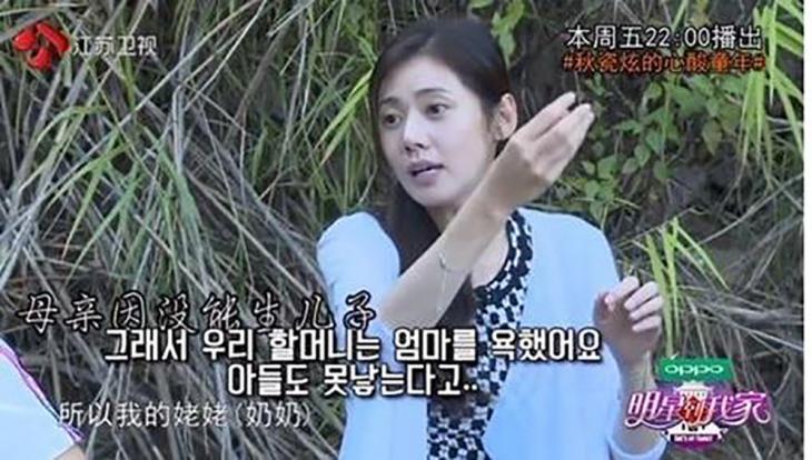 추자현 아픈 가족사 공개 / 강소위성TV 갈무리