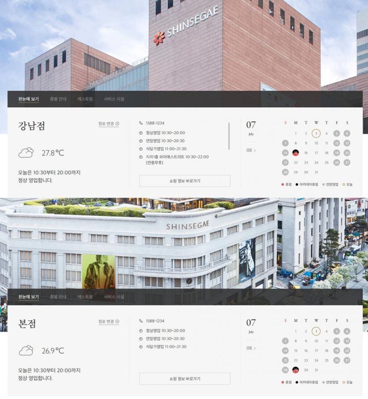 신세계백화점 홈페이지