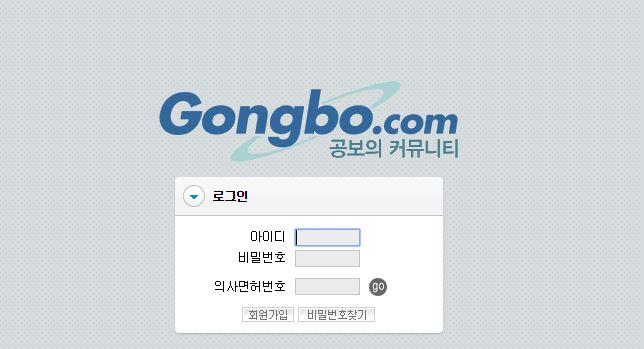 공보 닷컴 로그인 페이지 캡처